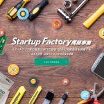 Startup Factory構築事業に採択されました
