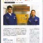 リバネス出版雑誌「創業応援」にFeITが掲載されました!