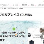 デジタルプレイス「COLMINA」にて