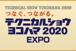 テクニカルショウヨコハマ2020に出展いたします。