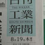 日刊工業新聞に弊社記事を取り上げて頂きました